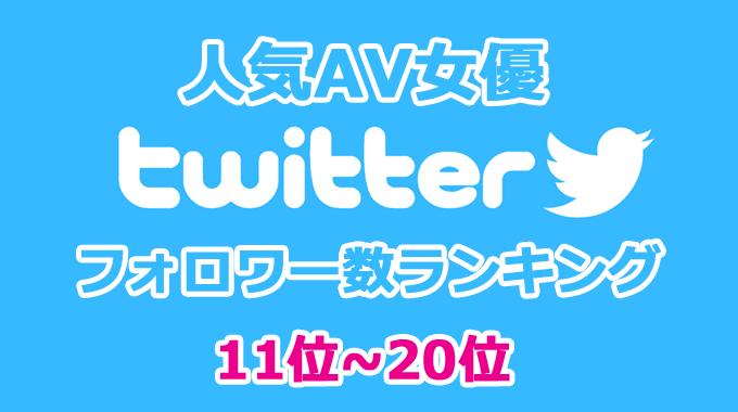 人気AV女優 twitter フォロワー数ランキング 11位~20位